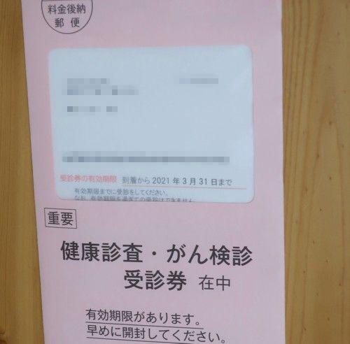 がん検診1220 (20)