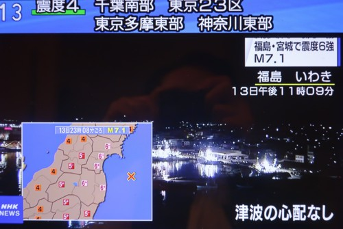earthquake021321 (1)