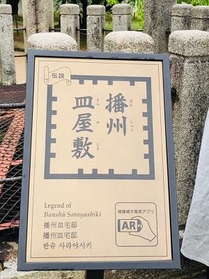 姫路城皿屋敷