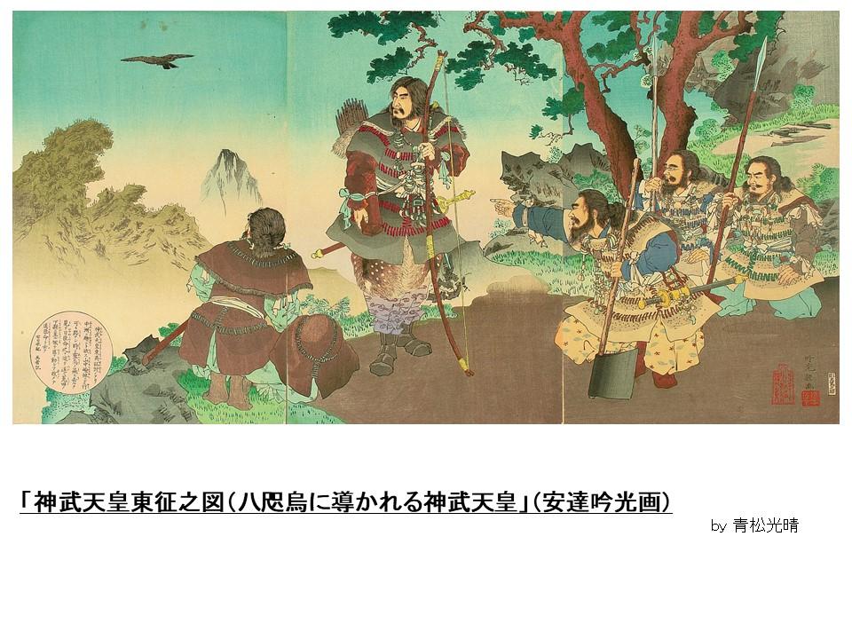 神武天皇東征図