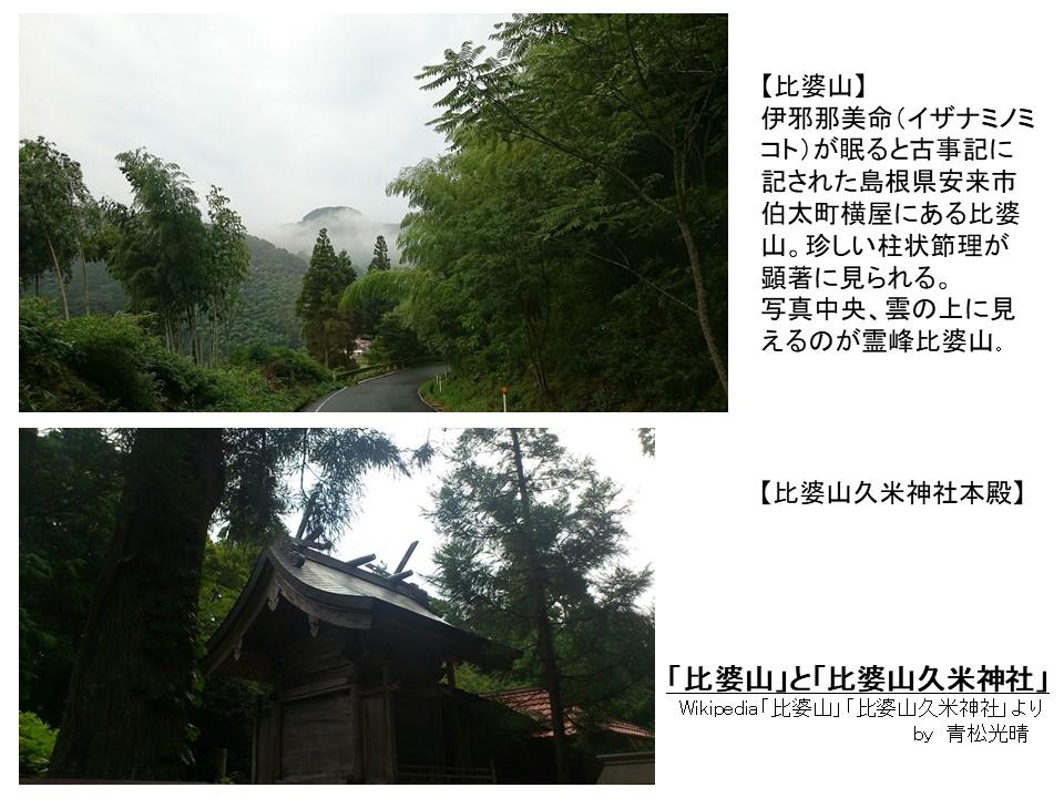 比婆山・比婆山久米神社