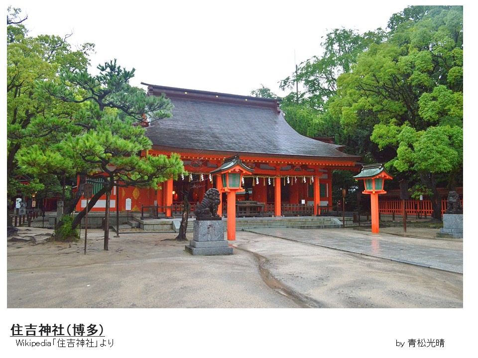住吉神社(博多)