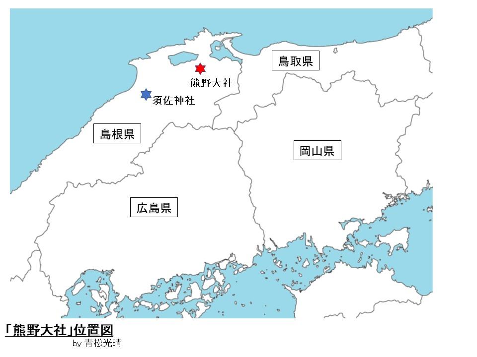 熊野大社位置