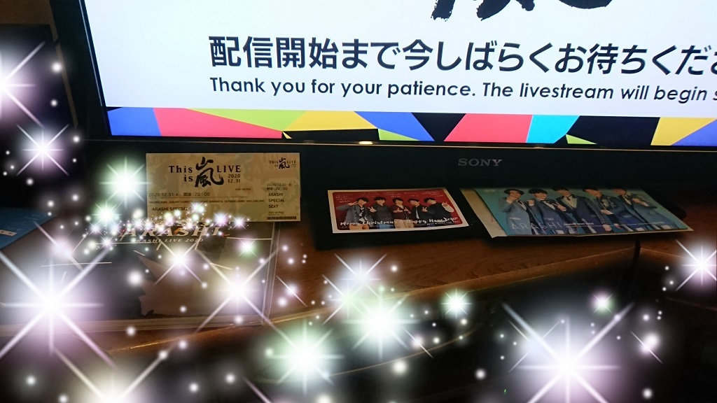 201231Thisis嵐参戦準備