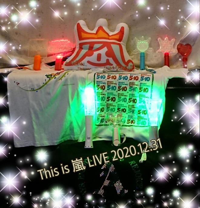 201231Thisis参戦準備2