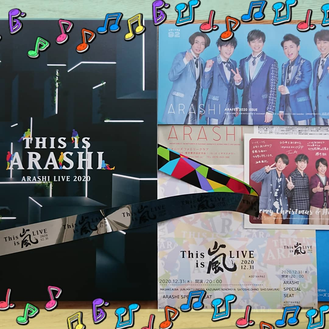 201231Thisis嵐グッズパンフレットとチケット会報
