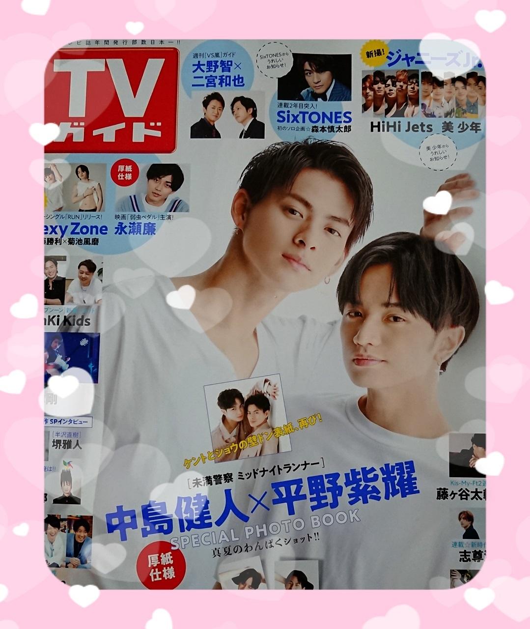 200715TVガイド