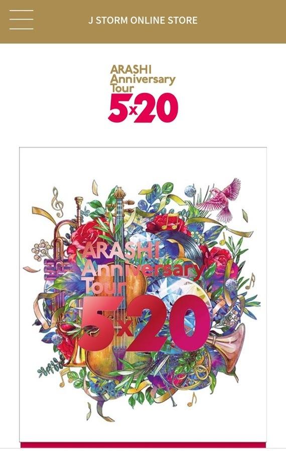 200803嵐5×20予約画面
