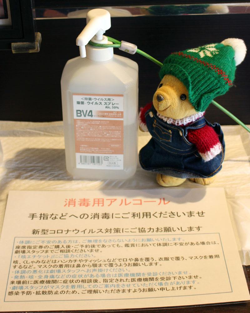 除菌ウィルススプレーと シネシティザート 200307