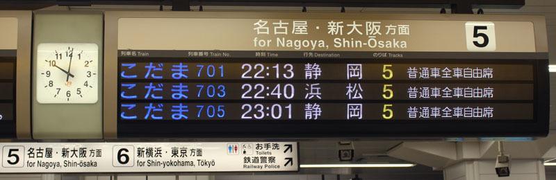 三島 新幹線発車案内 191224