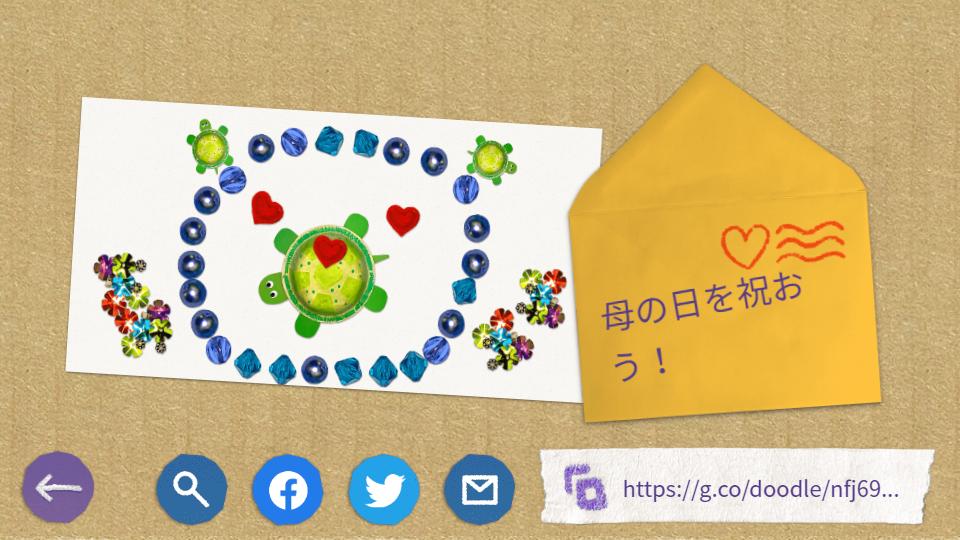 Google 母の日を祝おう 20200510