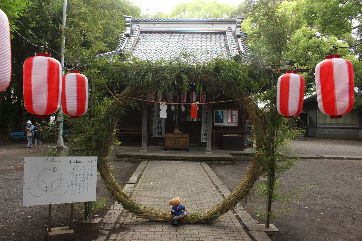 茅の輪くぐり Duffy B 安東熊野神社 200629