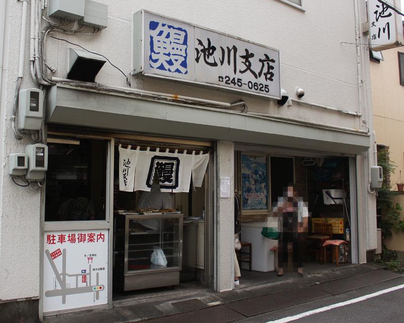 鰻 池川支店 200721