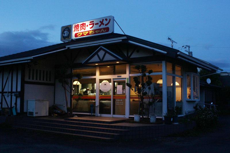 焼肉・ラーメン クマちゃん 200811