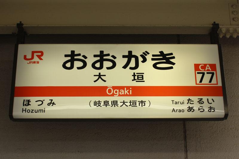 大垣駅名表示1番線西 190708