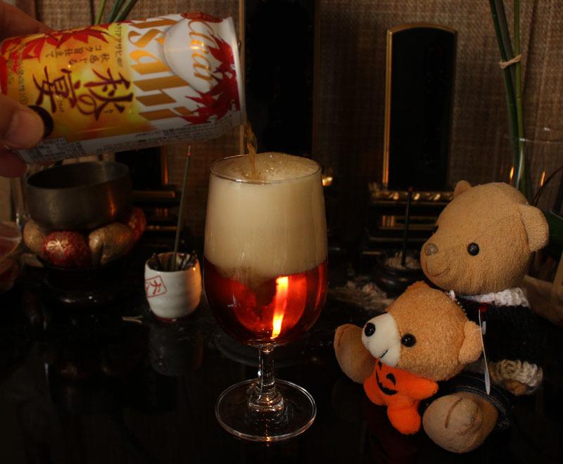 Asahi 秋の宴を注ぐ 200915
