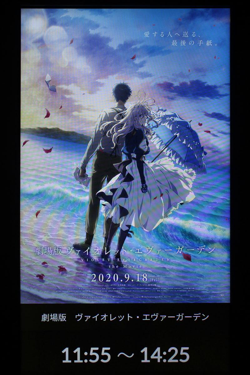 シネマサンシャインららぽーと沼津 CINEMA-1 入口 劇場版「ヴァイオレット・エヴァーガーデン」表示 200918