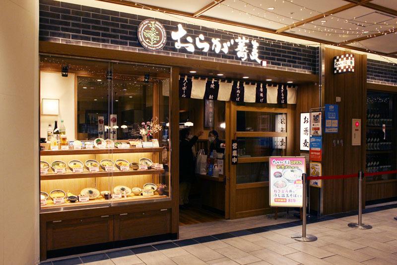 おらが蕎麦ASTY静岡 201130