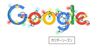 Google 201224 ホリデーシーズン