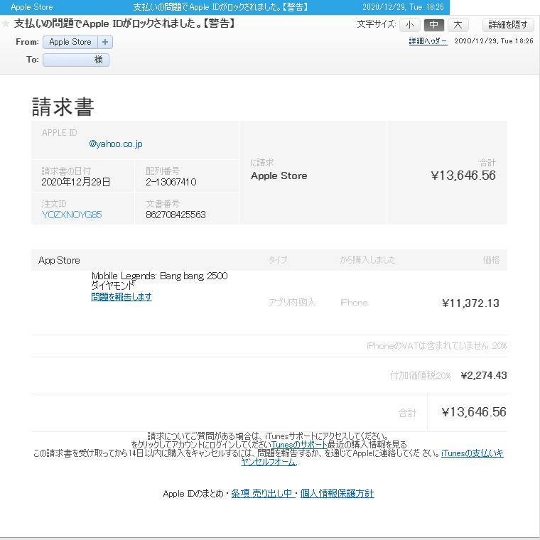 支払いの問題でApple IDがロックされました。【警告】 20201229-1826