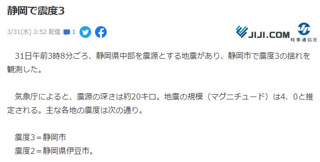 静岡で震度3 20210331-0352