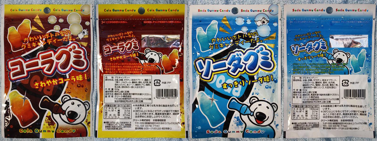 コーラグミとソーダグミ袋 200911