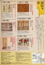 挿絵本の楽しみ02
