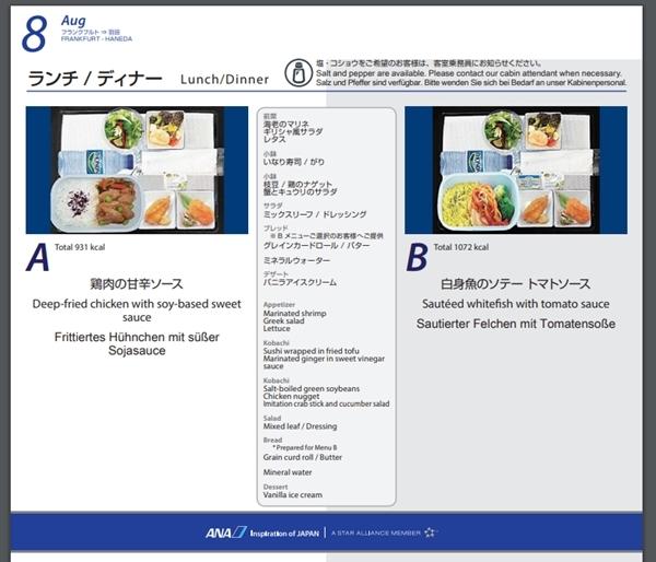 s-機内食ANA2019-08-1