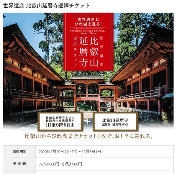 s-比叡山チケット