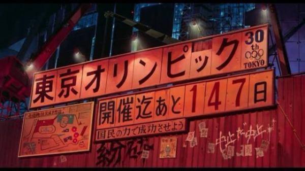 2020年東京オリンピック  by 大友克洋 (AKIRA) サムネイル画像