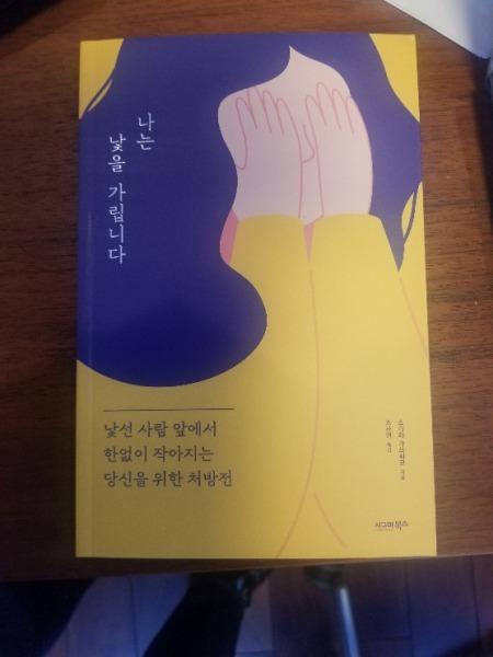 「人見知りが治るノート」の韓国版が出ました。 サムネイル画像