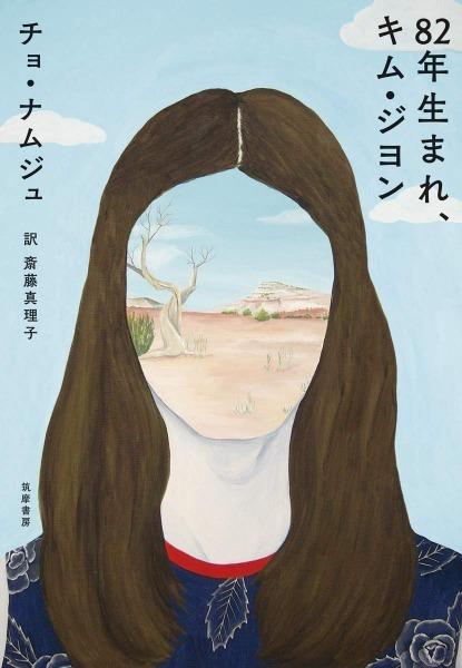 「82年生まれ、キム・ジオン」 by チェ・ナムジュ サムネイル画像