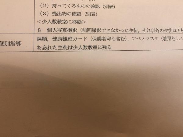 「アベノマスクを忘れた生徒は少人数教室に残る」 by 埼玉県深谷市の公立中学校 サムネイル画像