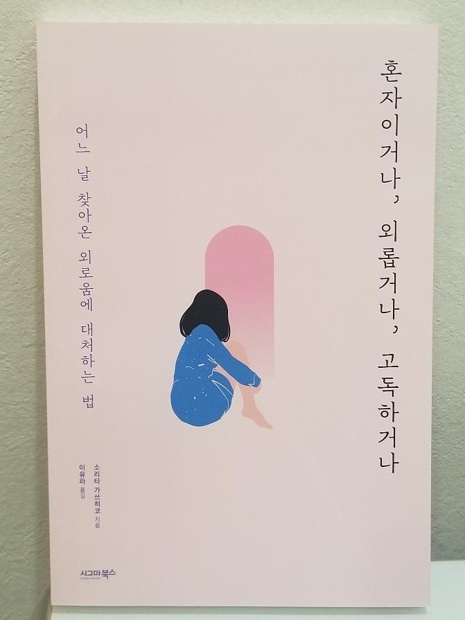 「孤独を軽やかに生きるノート」の韓国版が出来ました。 サムネイル画像