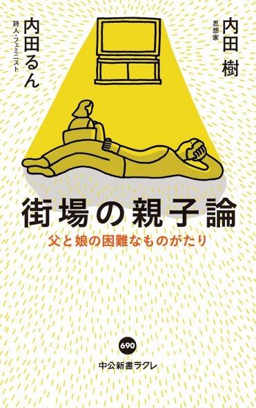 「街場の親子論」 (by 内田樹&内田るん) 最後まで読みました。 サムネイル画像