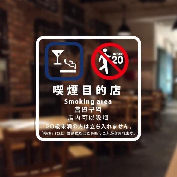 喫煙目的店 サムネイル画像