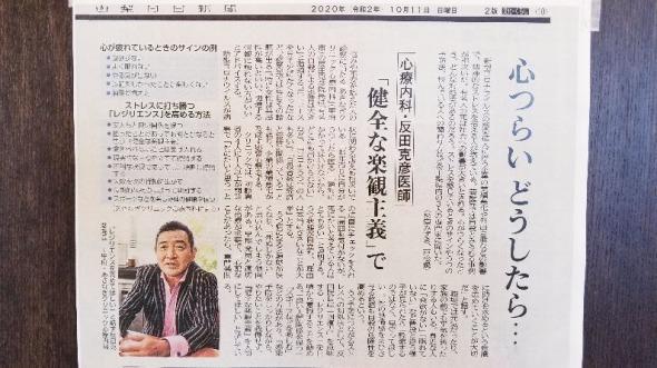 「健全な楽観主義」で  山梨日日新聞 2020年10月11日 文化くらし サムネイル画像