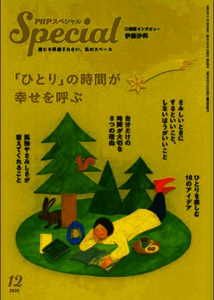 「さみしいときに、するといいこと、しないほうがいいこと」 by 反田克彦 PHPスペシャル12月号(2020年11月10日発行) サムネイル画像