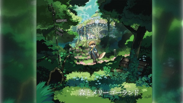 「森とメリーゴーランド」 by Downpour サムネイル画像