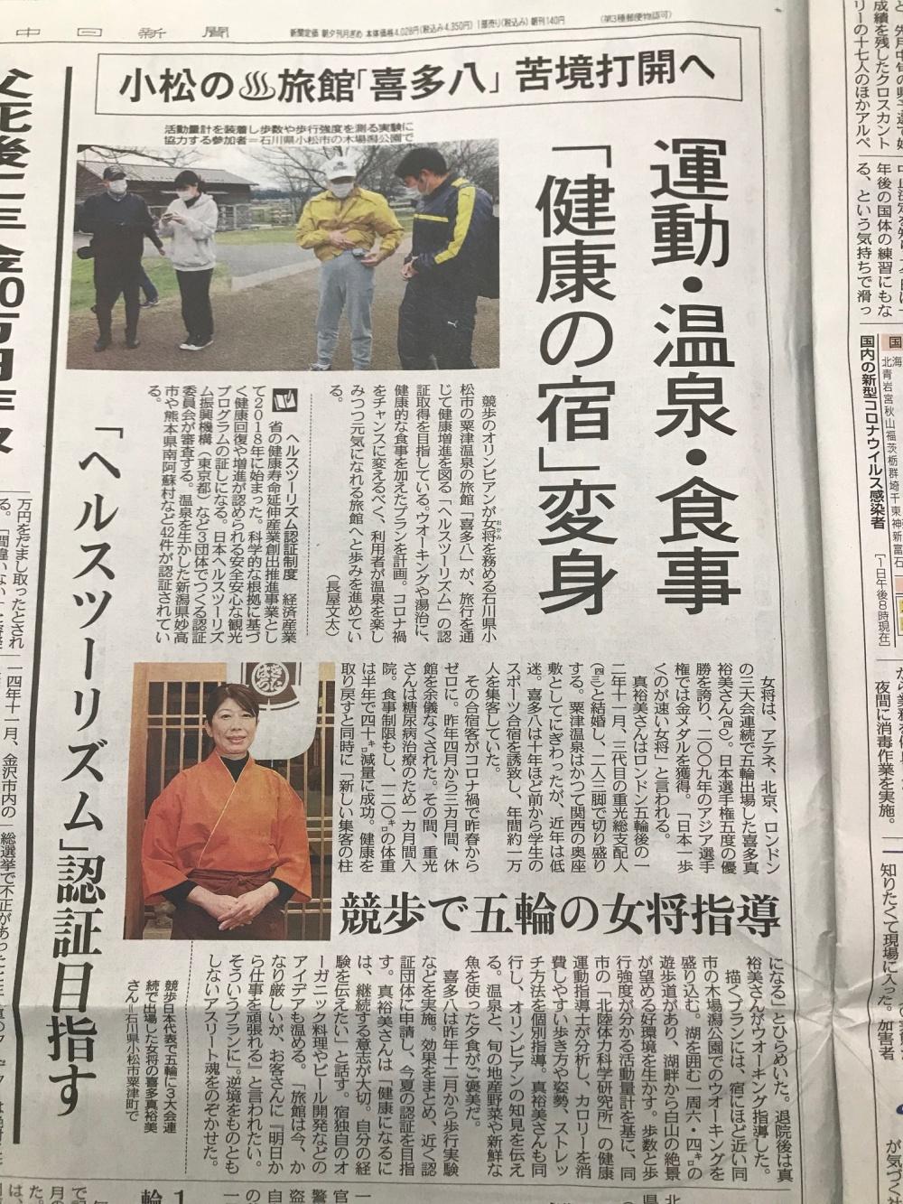2021年2月2日 北陸中日新聞朝刊 ヘルスツーリズム