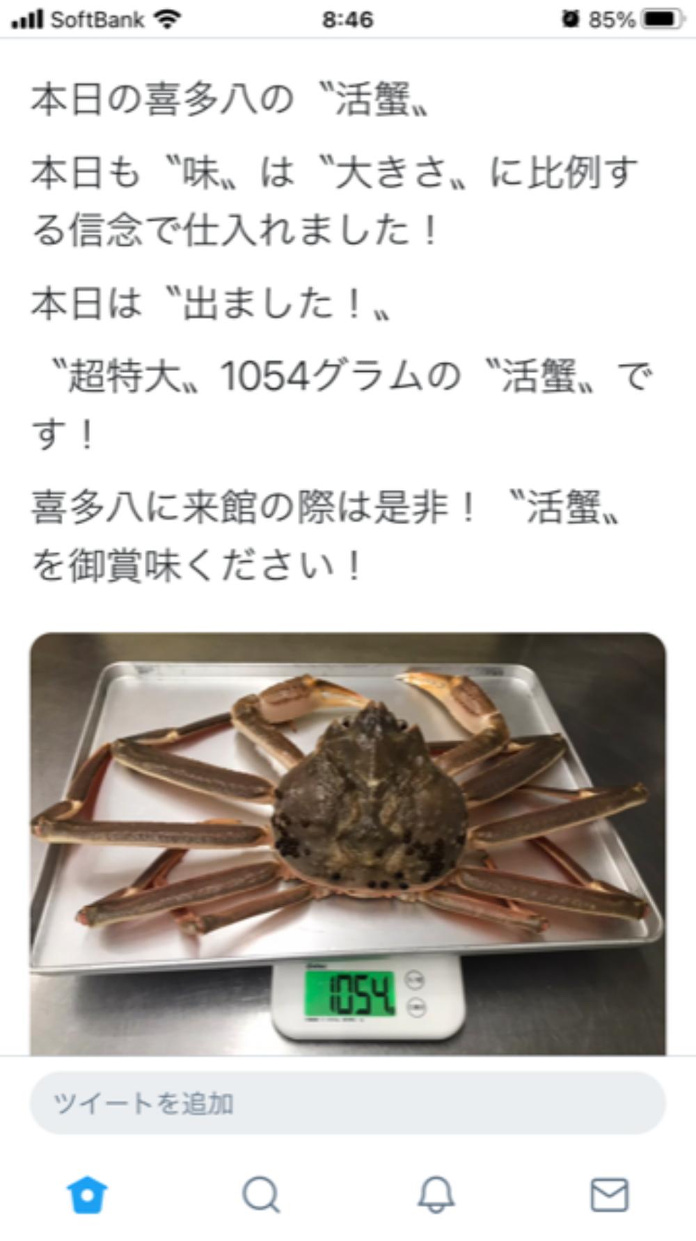 喜多八総支配人のブログ