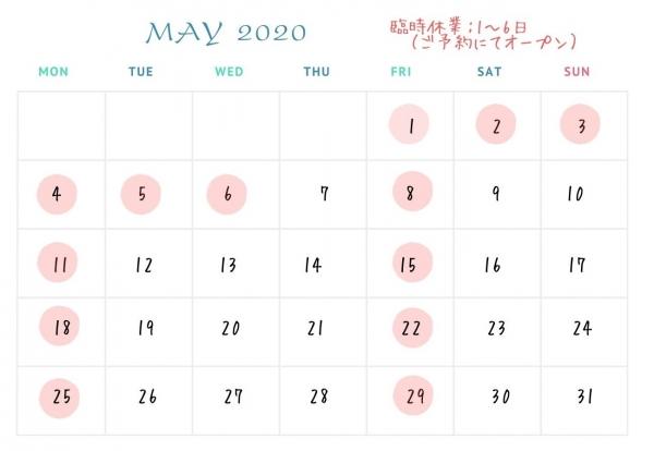 カレンダー202005
