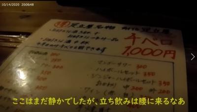 202010東京・沖縄・大阪の旅75