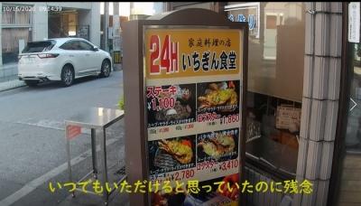 202010東京・沖縄・大阪の旅80