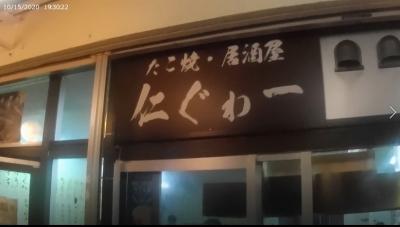 202010東京・沖縄・大阪の旅90