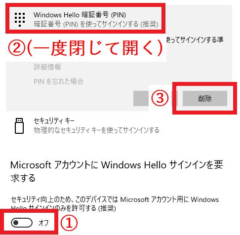 210101-19-Helloサインイン要求をオフに