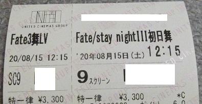 fate200814-.jpg