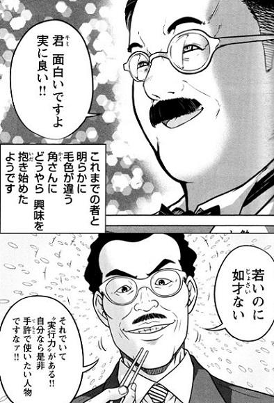 kakuei200520-2.jpg