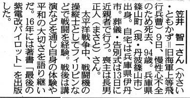 kasai210111.jpg