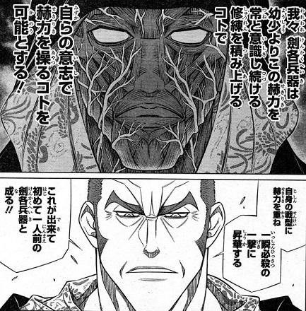 kenshin200908-2.jpg
